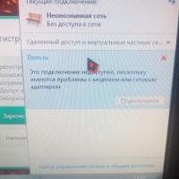 гипсовых это подключение недоступно поскольку имеются проблемы с модемом Ирина Васильева, Александр