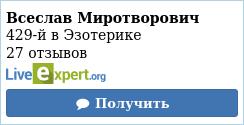 http://www.liveexpert.ru/public/images/expert/57857.jpg