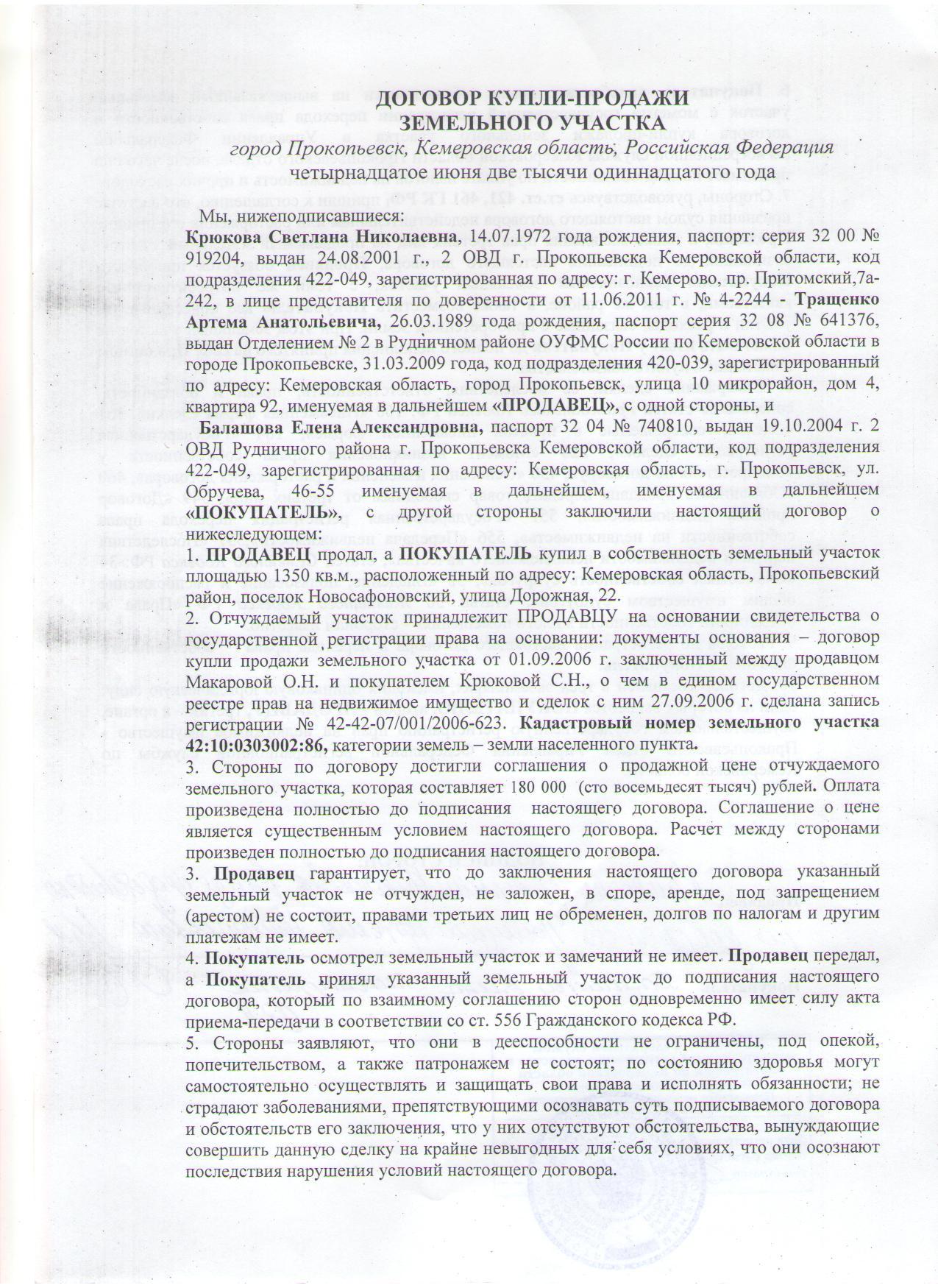 Договор инвестирования (инвестиционный договор)