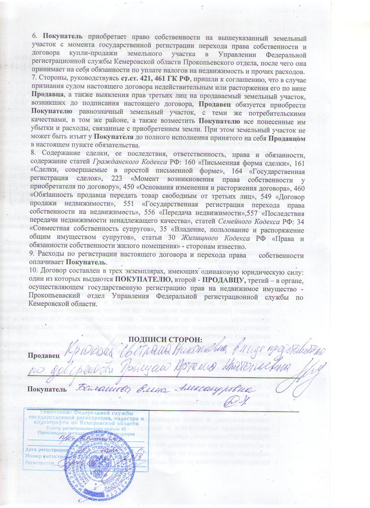Договор купли продажи земельного участка 2015 пример - kitchkock.ru