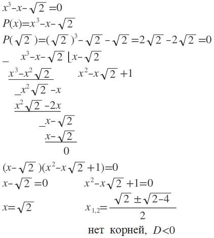 Как из 6 сделать корень из 6