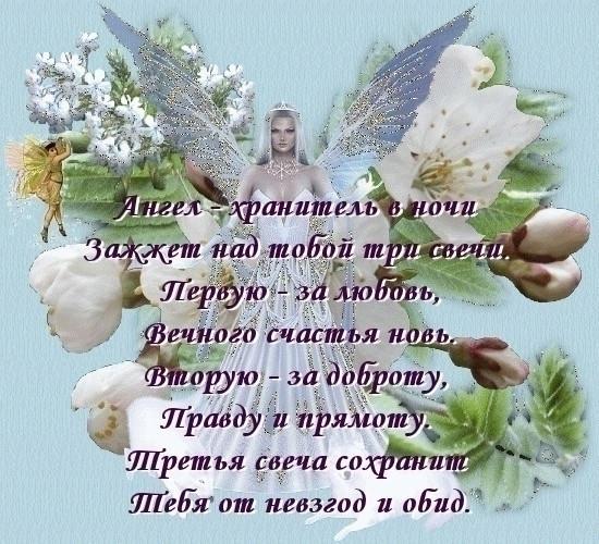С днем ангела поздравления своими словами