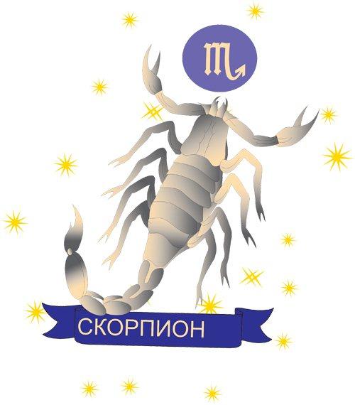 Знак Зодиака Весы 24 сентября  23 октября  преисподняя