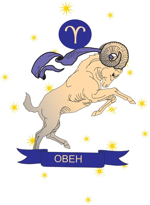 Гороскоп овна на 13.09.14 любовный для женщины