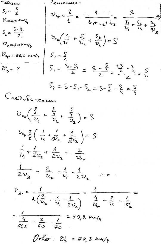 Как находить среднюю скорость  Математика