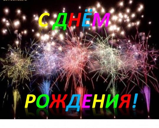 Поздравления с дне родения