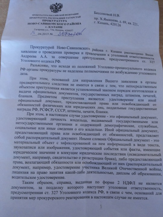 Заявление в полицию о фальсификации документов образец зал