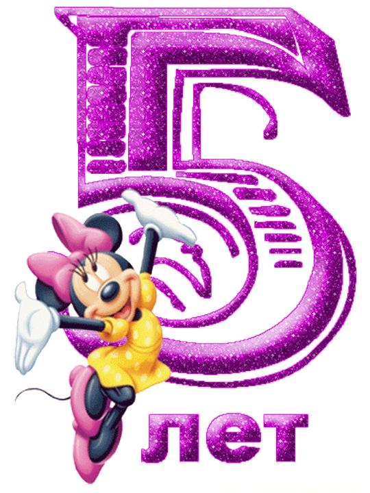 Поздравления дочку с днем рождения пять лет