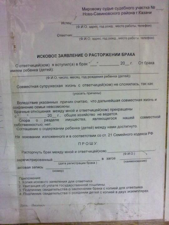 развод документы суд в екатеринбурге срок