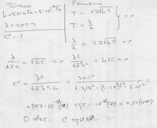 Какова емкость конденсатора колебательного контура настроенного97