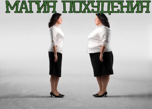 как похудеть на 11 кг за месяц