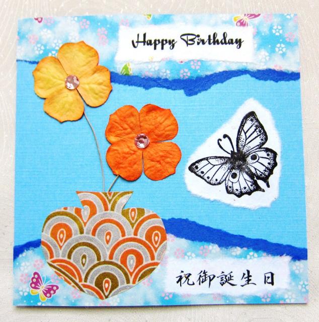 Японская открытка днем рождения