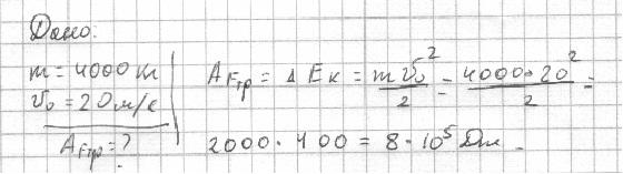 Решение задачи автомобиль массой 4 т решение задач на дееспособность