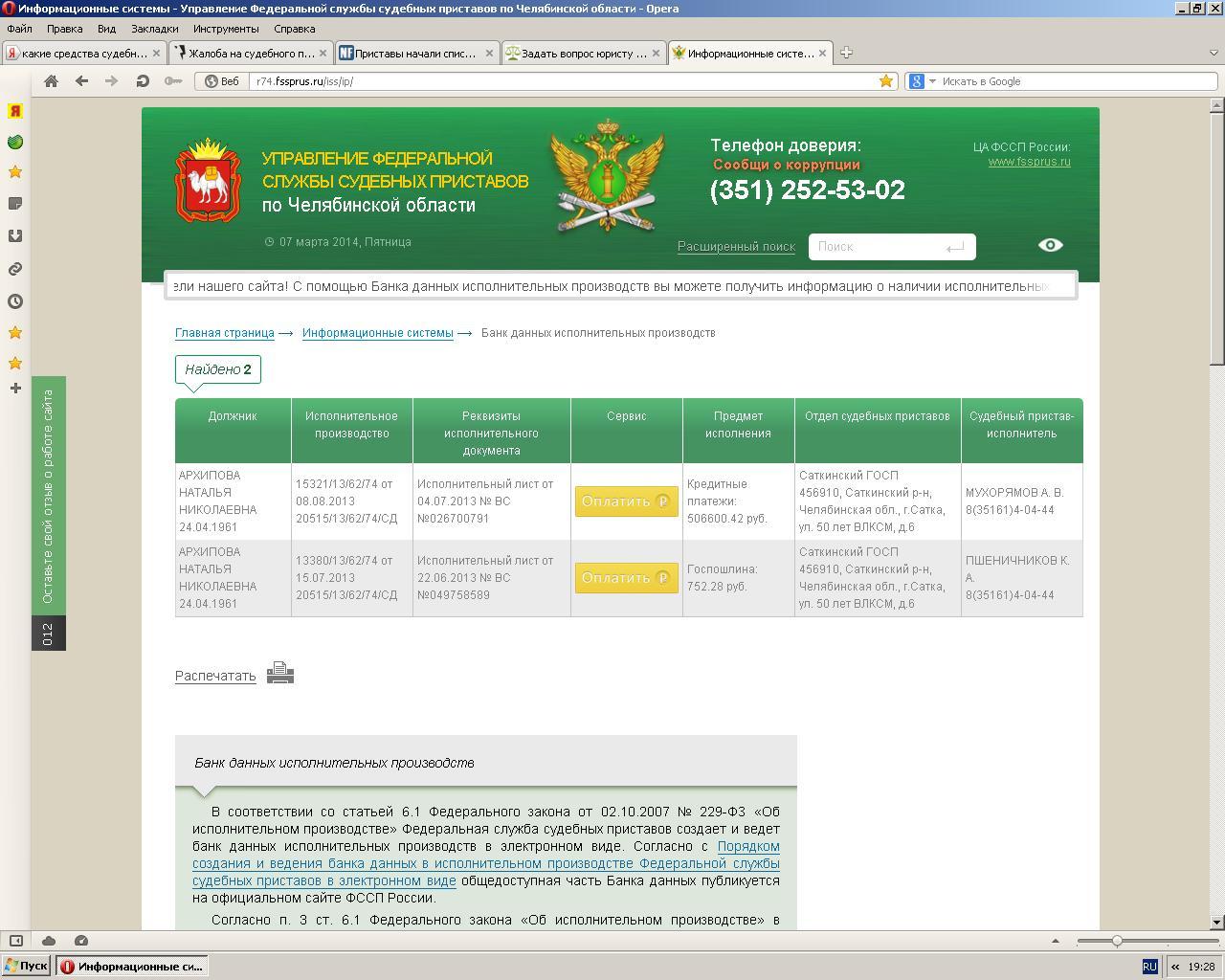 куплю автосигнализацию в кредит в новосибирске