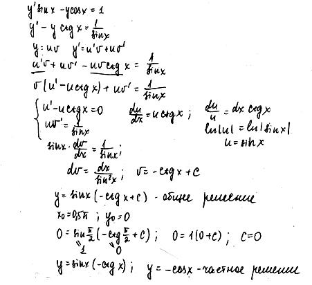 Решить уравнение онлайн задача коши решение задач на родословную