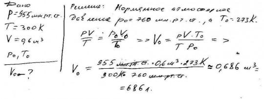какой объем занимает газ при давлении займы без отказа краснодар