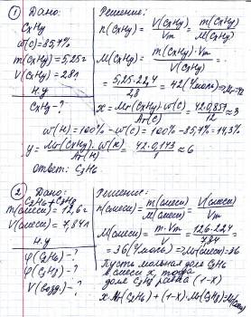 Задачи с решениями по органической химия скачать бесплатно решение задач по химии кузьменко