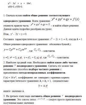 Решить задачу коши калькулятор i задачи с решением твердое тело физика